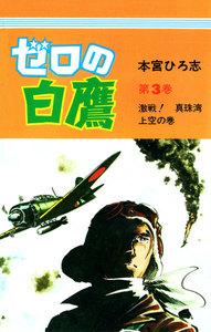 ゼロの白鷹 (3) 電子書籍版