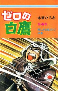 ゼロの白鷹 (4) 電子書籍版