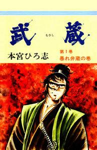 武蔵 (1) 暴れ弁蔵の巻 電子書籍版