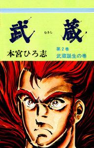 武蔵 (2) 武蔵誕生の巻 電子書籍版