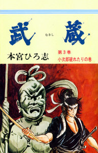 武蔵 (3) 小次郎破れたりの巻 電子書籍版