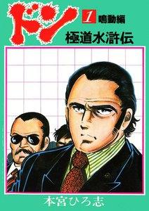 表紙『ドン<極道水滸伝>』 - 漫画
