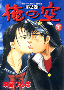 俺の空 Ver.2001 2巻