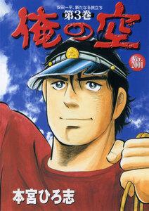 俺の空 Ver.2001 3巻