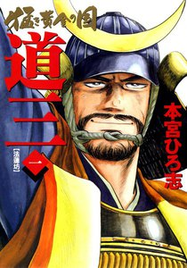 猛き黄金の国―道三― (1) 電子書籍版