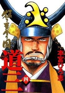 猛き黄金の国―道三― (4) 電子書籍版
