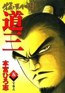 猛き黄金の国―道三― (5) 電子書籍版