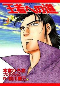 王者への道 King's Fair Way (4) 電子書籍版