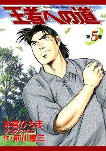 王者への道 King's Fair Way (5) 電子書籍版