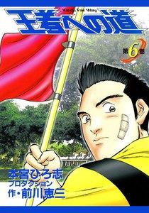 王者への道 King's Fair Way 6巻