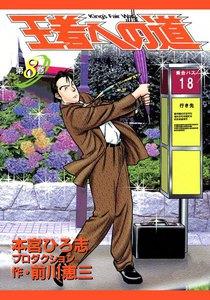 王者への道 King's Fair Way 8巻