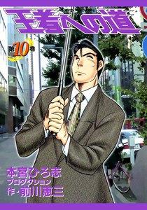 王者への道 King's Fair Way 10巻