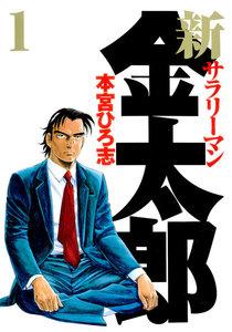 新サラリーマン金太郎 (1) 電子書籍版