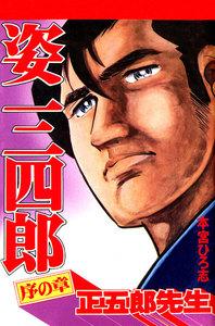 姿三四郎 (1) 電子書籍版