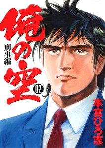 俺の空 刑事編 2012 (2) 電子書籍版