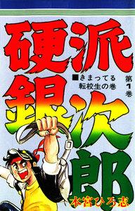 表紙『硬派銀次郎』 - 漫画
