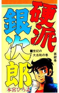 硬派銀次郎 (2) 電子書籍版