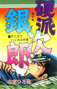 硬派銀次郎 (7) 電子書籍版