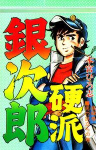 硬派銀次郎 (9) 電子書籍版