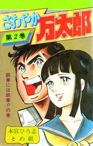 さわやか万太郎 (2) 電子書籍版
