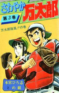 さわやか万太郎 (3) 電子書籍版