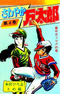 さわやか万太郎 (4) 電子書籍版