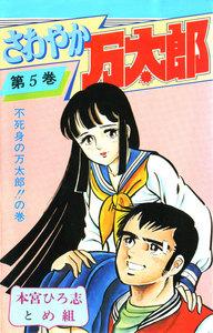 さわやか万太郎 (5) 電子書籍版