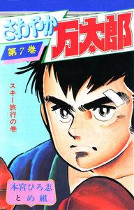 さわやか万太郎 (7) 電子書籍版