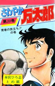 さわやか万太郎 (10) 電子書籍版