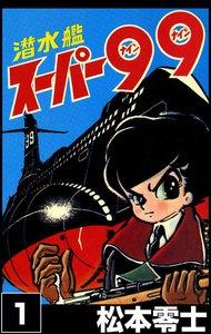 潜水艦スーパー99 (1) 電子書籍版