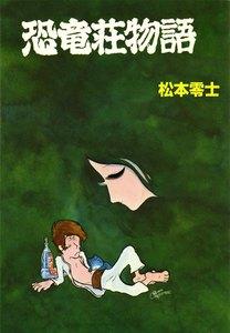 恐竜荘物語 電子書籍版