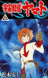 表紙『宇宙戦艦ヤマト』 - 漫画