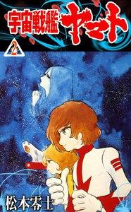 宇宙戦艦ヤマト 2巻