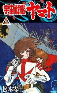 宇宙戦艦ヤマト 3巻