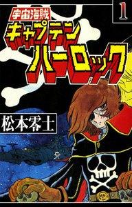 表紙『宇宙海賊キャプテン ハーロック』 - 漫画