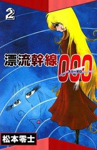 漂流幹線000 (2) 電子書籍版