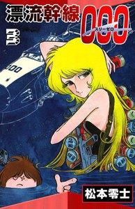 漂流幹線000 (3) 電子書籍版