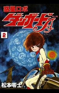 惑星ロボ ダンガードA (2) 電子書籍版