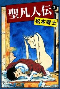 聖凡人伝 2巻