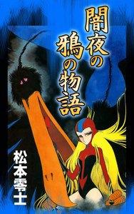 闇夜の鴉の物語 電子書籍版