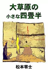 大草原の小さな四畳半 電子書籍版
