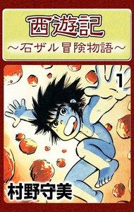 西遊記 (1) 電子書籍版
