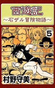 西遊記 (5) 電子書籍版