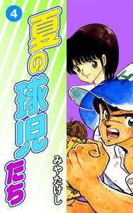 夏の球児たち (4) 電子書籍版
