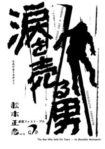 NAMIDA O URU OTOKO 英語版『涙を売る男』