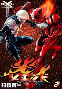 ジエンド 炎人 The last hero comes alive 2巻