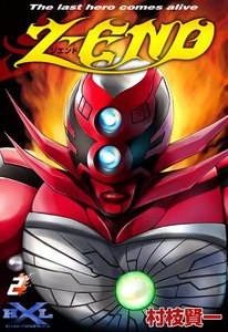 Z-END The last hero comes alive 2巻