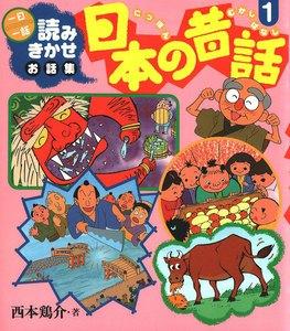 読みきかせお話集 日本の昔話 (1) 電子書籍版