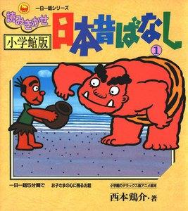 小学館版読みきかせ 日本昔ばなし (1) 電子書籍版