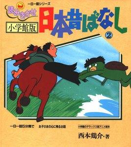 小学館版読みきかせ 日本昔ばなし (2) 電子書籍版